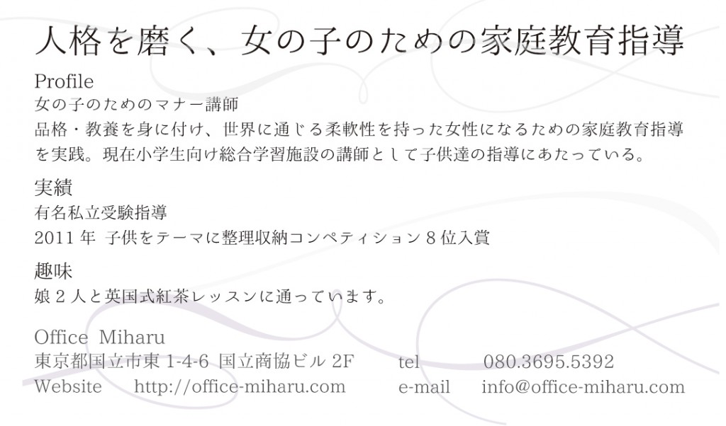 office_miharu_namecard1