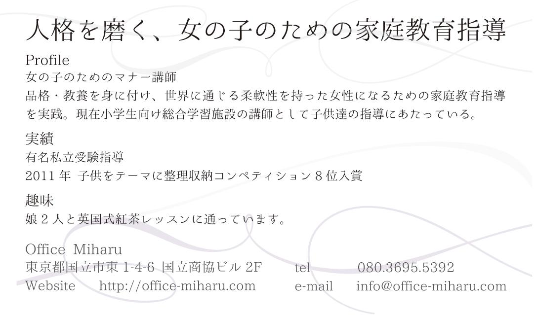 Work info名刺制作