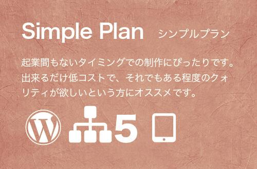 web_simple01