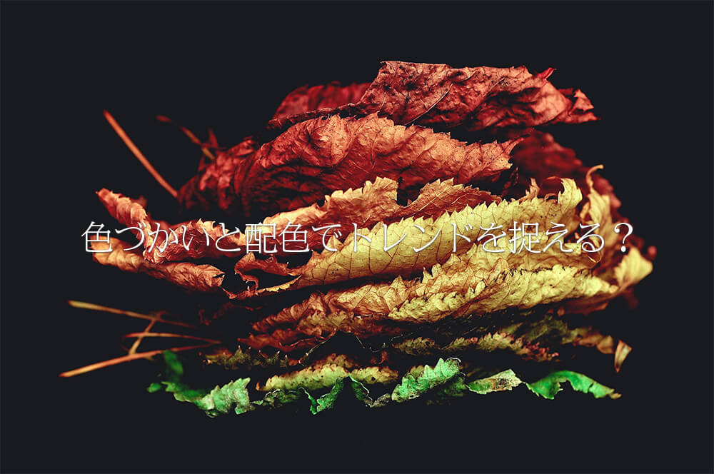 colortsukai