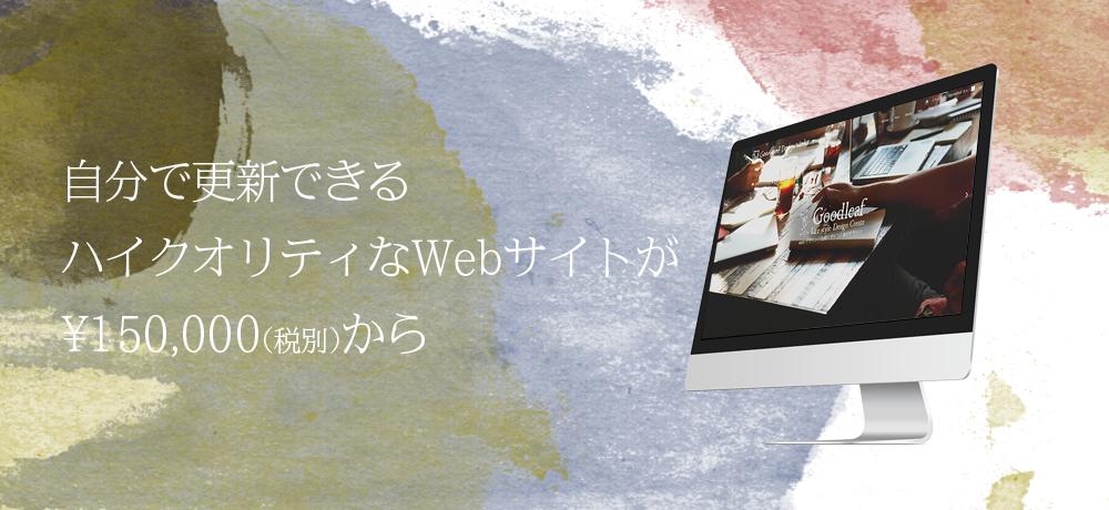 所沢・飯能Wordpressサイト制作のGoodleaf