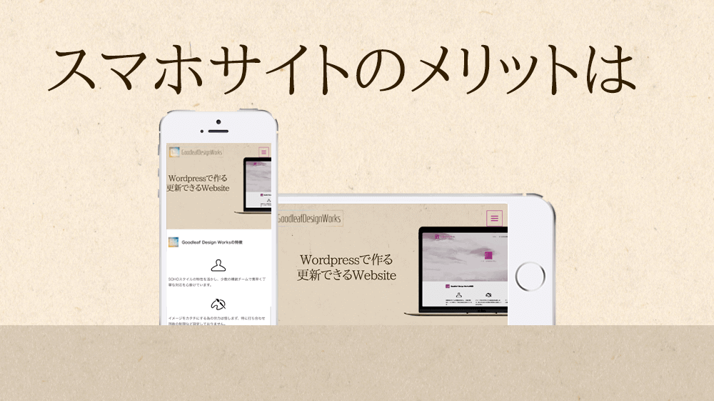 スマホ対応サイトが持つ効果とメリット 埼玉WEBデザインGoodleaf