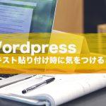 埼玉デザイン事務所Goodleafのwordpressコピペ画像