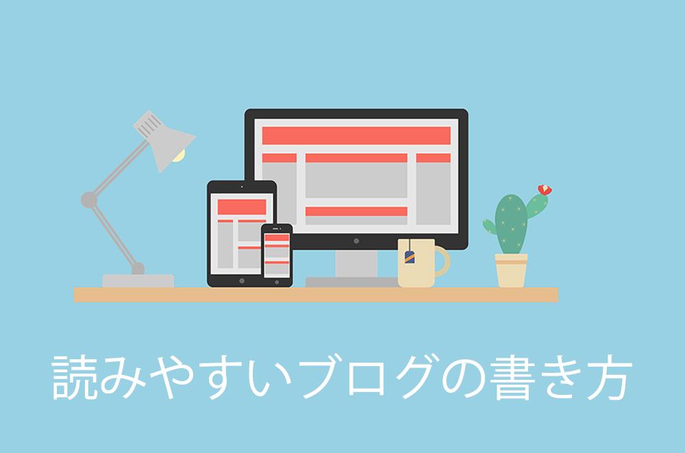 埼玉デザイン事務所Goodleafの読みやすいブログの説明画像