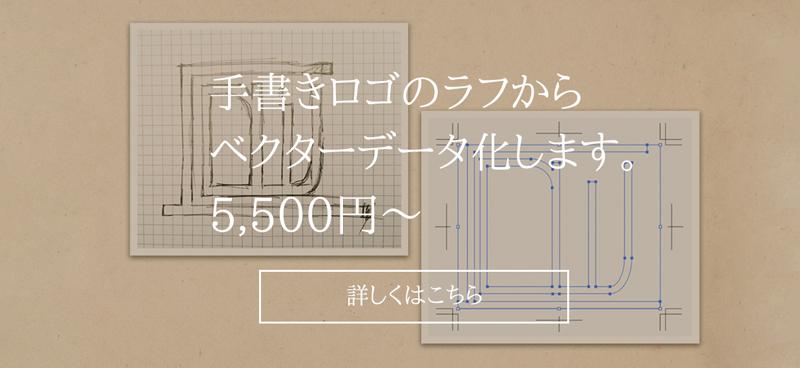 所沢飯能イラストレーター切り抜きトレースのGoodleaf