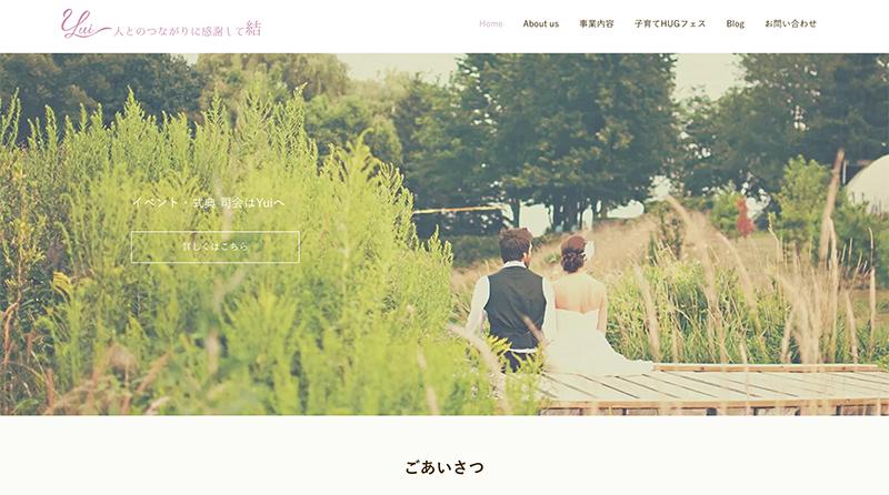 yui様オフィシャルサイト公開しました。